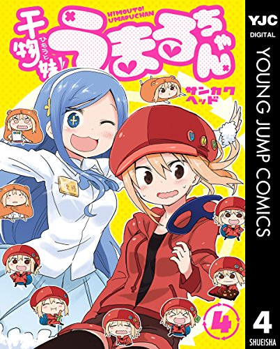 干物妹!うまるちゃん 4 (ヤングジャンプコミックスDIGITAL)の詳細を見る
