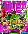 るるぶ岡山 倉敷 蒜山'12 (国内シリーズ)
