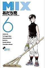 MIX(6) (ゲッサン少年サンデーコミックス) Kindle版