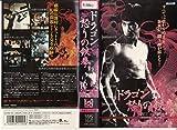 ドラゴン怒りの鉄拳 オリジナルノーカット版 [VHS]