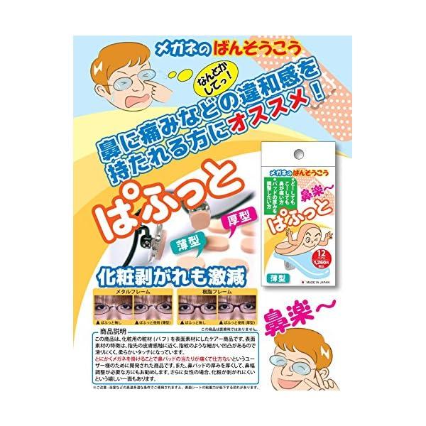 鼻に跡がつかない 鼻パット ぱふっと 厚型 (...の紹介画像7