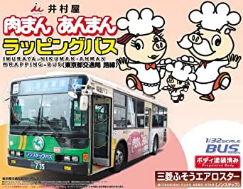 青島文化教材社 1/32 バス No.28 井村屋肉まんあんまん ラッピングバス 東京都交通局・路線