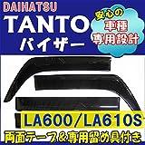純正タイプサイドバイザー DAIHATSU タント/タントカスタム【LA600/LA610S】【H25.10~】 フロント/リア 4枚セット 両面テープ&ピン止め固定