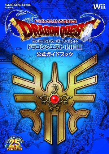 ドラゴンクエスト25周年記念 ファミコン&スーパーファミコン ドラゴンクエストI・II・III 公式ガイドブック (SE-MOOK)の詳細を見る