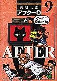 アフター0―著者再編集版 (9) (ビッグコミックスオーサーズ・セレクション)