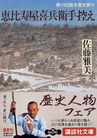 恵比寿屋喜兵衛手控え (講談社文庫)の詳細を見る