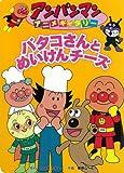 バタコさんとめいけんチーズ (アンパンマンアニメギャラリー)