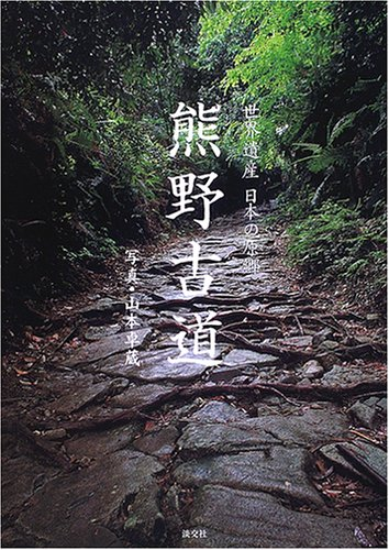 世界遺産 日本の原郷 熊野古道の詳細を見る