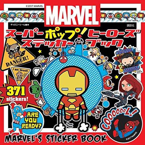 MARVEL スーパー ポップ! ヒーローズ ステッカー ブック MARVE...
