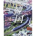 世界の車窓からDVDブック NO.38 韓国 (朝日ビジュアルシリーズ)