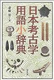 日本考古学用語小辞典
