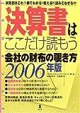 決算書はここだけ読もう―会社の財布の覗き方〈2006年版〉