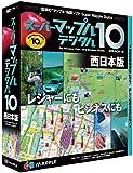 スーパーマップル・デジタル 10 西日本版