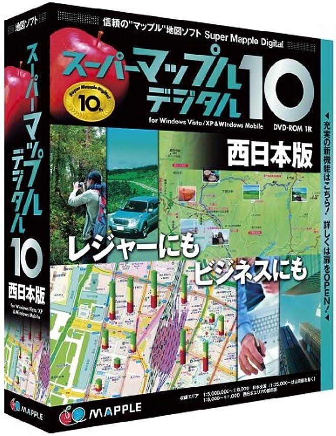 階座標トーンスーパーマップル?デジタル 10 西日本版