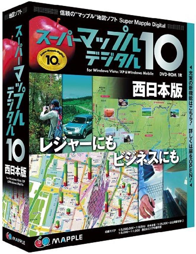 干渉するマトロンアヒルスーパーマップル?デジタル 10 西日本版