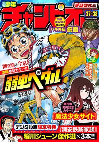 [雑誌] 週刊少年チャンピオン 2018年37-38合併号 [Weekly Shonen Champion 2018-37-38]
