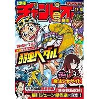 週刊少年チャンピオン2018年37+38号 [雑誌]