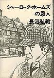 シャーロック・ホームズの恩人 (1974年)
