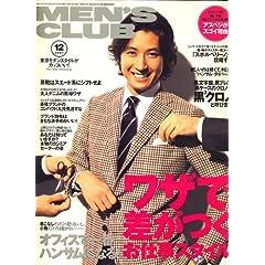 Men's Club(メンズクラブ) 2007年12月号