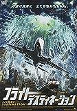 フライト・デスティネーション[DVD]