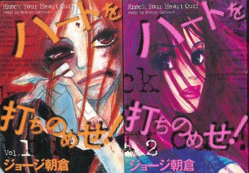 ハートを打ちのめせ! コミック 全2巻完結セット