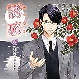 誘惑(いいなり)6 -佐橋周一郎の赫耀(かくやく)-(CV:青島刃)