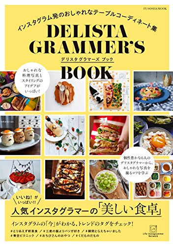 DELISTAGRAMMER'S BOOK (扶桑社ムック)