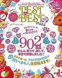 TEST the BEST 2021 mini (晋遊舎ムック)
