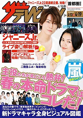 ザテレビジョン 首都圏関東版 2019年4/19号