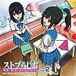 ラジオCD「ストブらじお 雪菜と凪沙のおとなり放送局」Vol.2