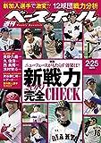 週刊ベースボール 2019年 02/25号 [雑誌]