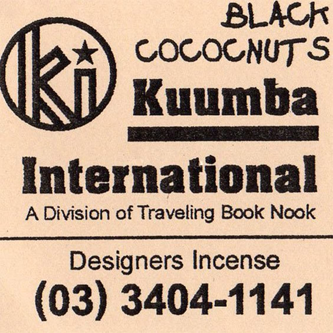れんが火傷蚊KUUMBA / クンバ『incense』(BLACK COCONUTS) (Regular size)
