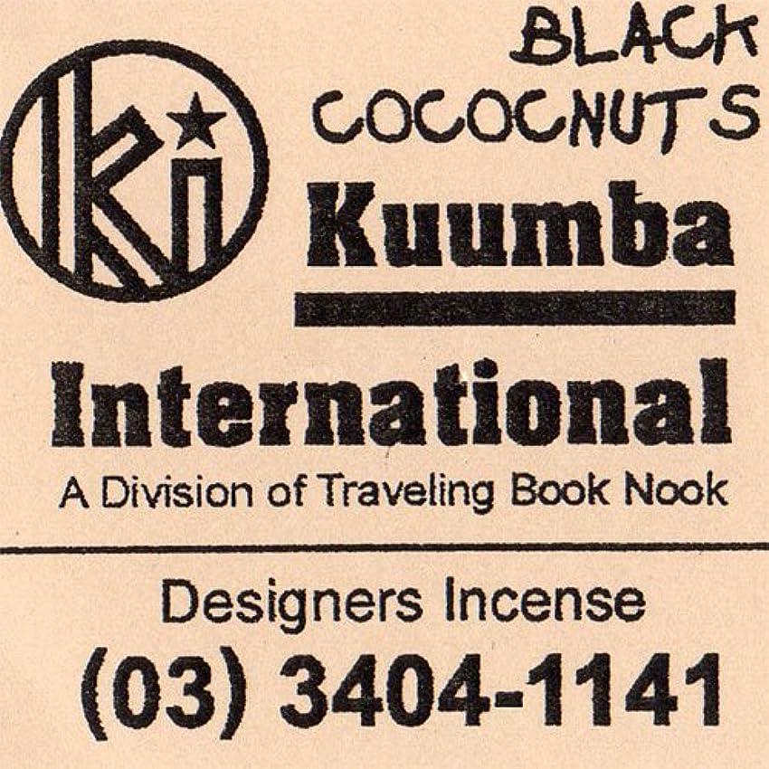 私たち自身千ブルKUUMBA / クンバ『incense』(BLACK COCONUTS) (Regular size)