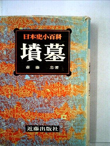日本史小百科〈4〉墳墓 (1978年)