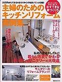 主婦のためのキッチンリフォーム実例集―家を考える時に最初に読む本 (講談社MOOK―新すてきな家づくり) 画像