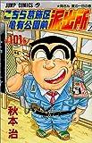 こちら葛飾区亀有公園前派出所 (第101巻) (ジャンプ・コミックス)
