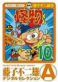 怪物くん(10) (藤子不二雄(A)デジタルセレクション)