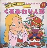 くるみわり人形 (名作アニメ絵本シリーズ (34))