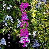 オーディオブック 川端康成 伊豆の踊子 CDオーディオ版