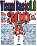 Visual Basic 6.0 300の技