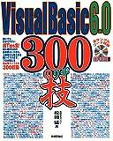 Visual Basic 6.0 300の技