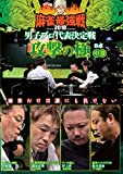 麻雀最強戦2018・男子プロ代表決定戦 攻撃の極 中巻 [DVD]