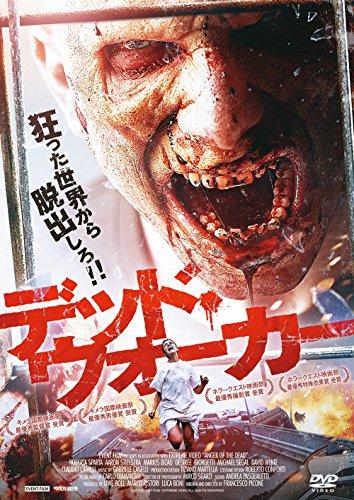 デッド・ウォーカー[DVD]