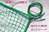 ゴルフ練習用品(ゴルフネット高さ3m)3m×1m〜3m×10m