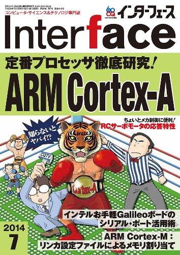 Interface (インターフェース) 2014年 07月号 [雑誌]の詳細を見る