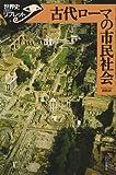 古代ローマの市民社会 (世界史リブレット)