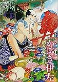 かぶき伊左 弐 (ビームコミックス)