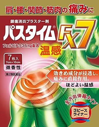 【第2類医薬品】パスタイムFX7温感 7枚 ※セルフメディケーション税制対象商品