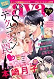 Young Love Comic aya2017年9月号 [雑誌] (YLC)