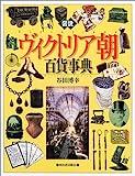 図説 ヴィクトリア朝百貨事典 (ふくろうの本)